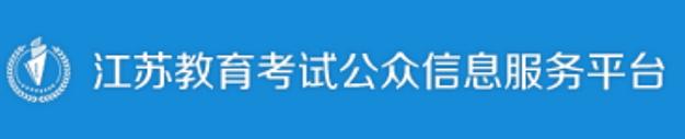 江苏省泰州市自考成绩查询入口网址