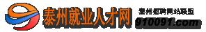 泰州就业人才网:泰州招聘网网站网址