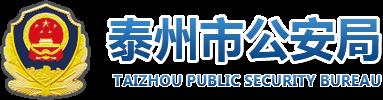 泰州市公安局网站网址