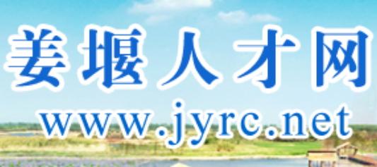 姜堰人才网——泰州市姜堰区人社局主办