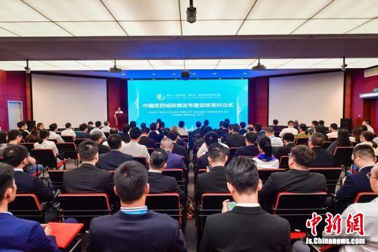 泰州医博会揽资197.55亿元 发布产业政策重奖企业