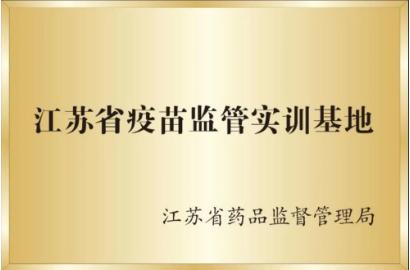 江苏省疫苗监管实训基地在泰州揭牌