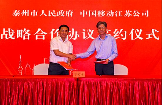泰州市政府与江苏移动签署5G战略合作协议