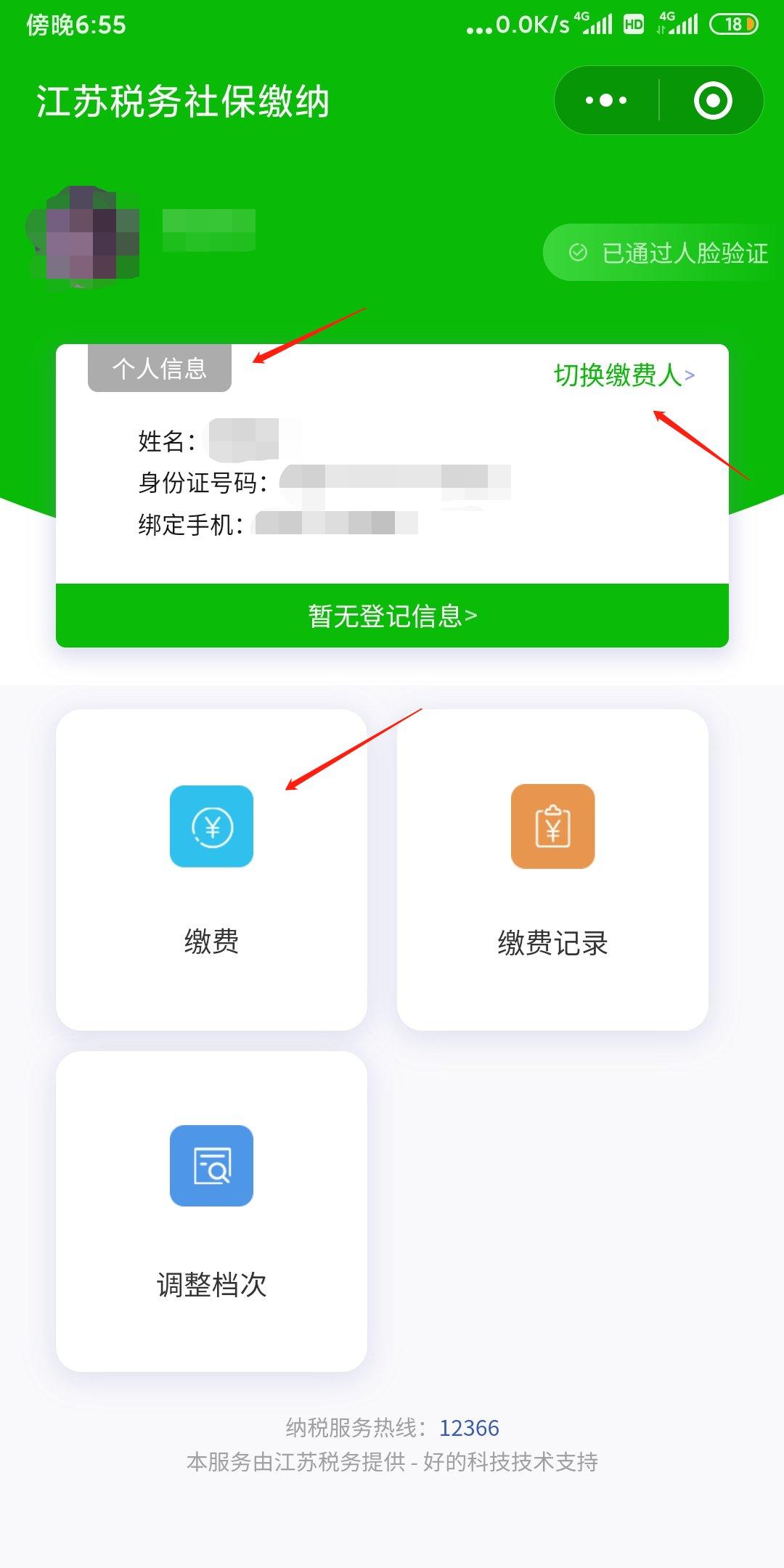 2021年泰州城乡居民医保缴费指南(时间+标准+缴费方式)