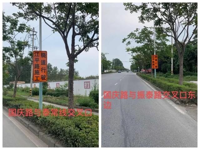出行路线图来了!江平路泰兴城区路段封闭施工