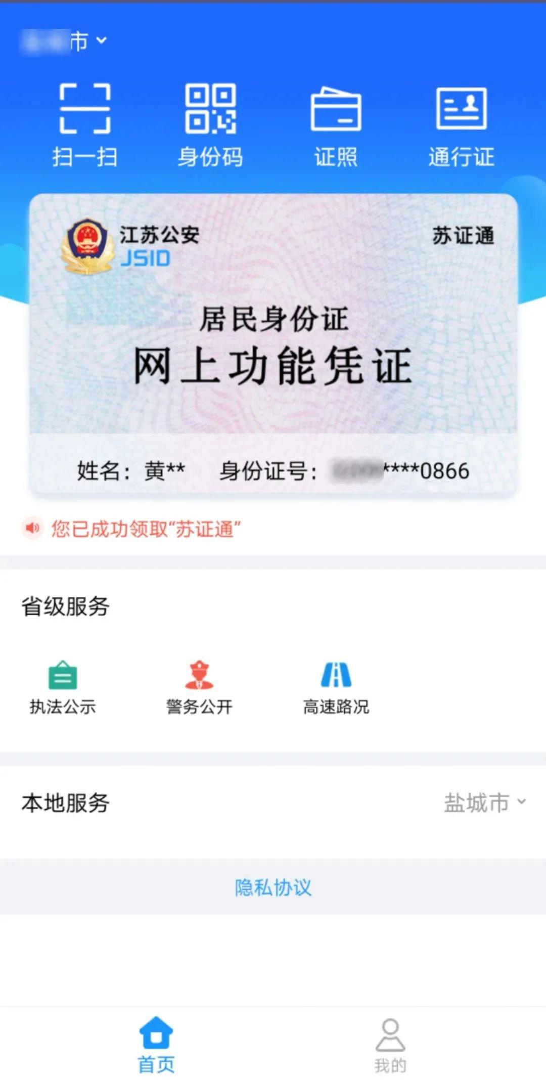 泰州电子身份证申请办理流程-苏证通APP使用教程