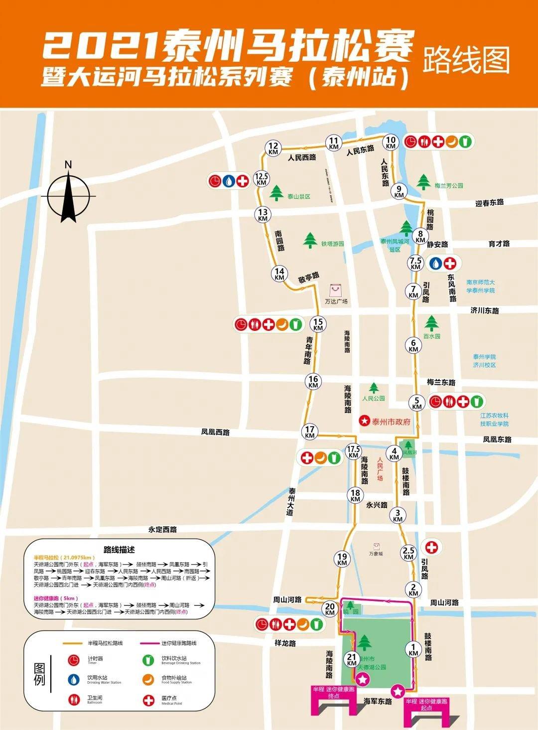 2021年泰州马拉松比赛路线(附比赛路线图)