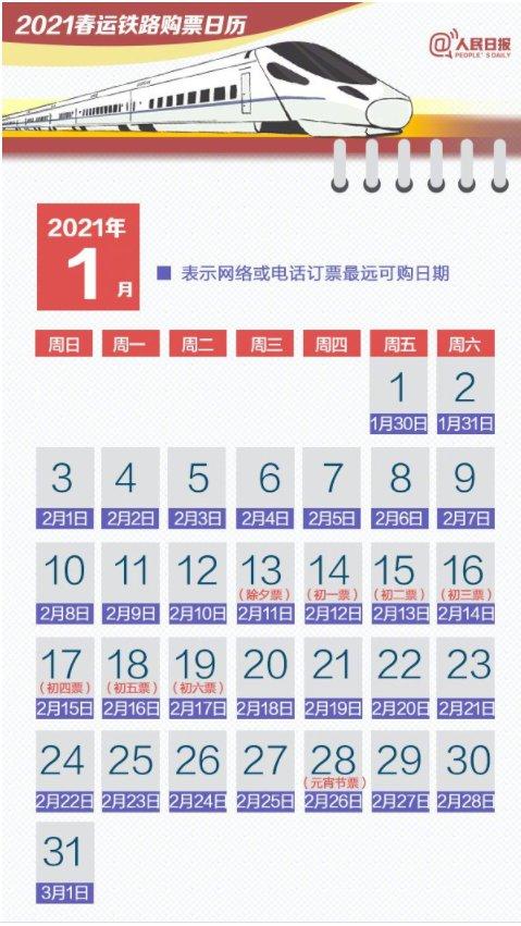2021年泰州春运时间安排(附春运铁路购票日历)