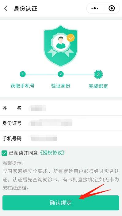 泰州第四人民医院网上预约流程指南【微信小程序预约方法】