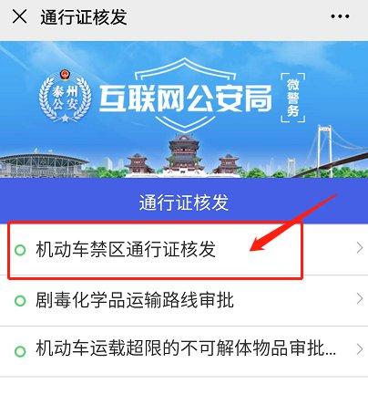 泰州货车通行证网上办理流程【机动车禁区通行证核发】