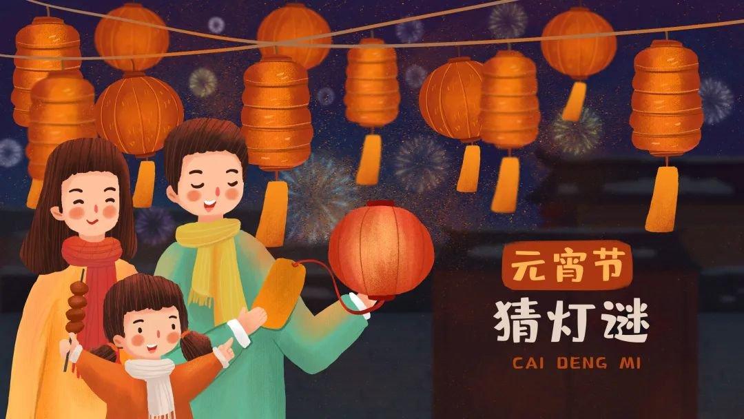 2021年泰州凤城河风景区元宵节猜灯谜活动【截止2月26日】