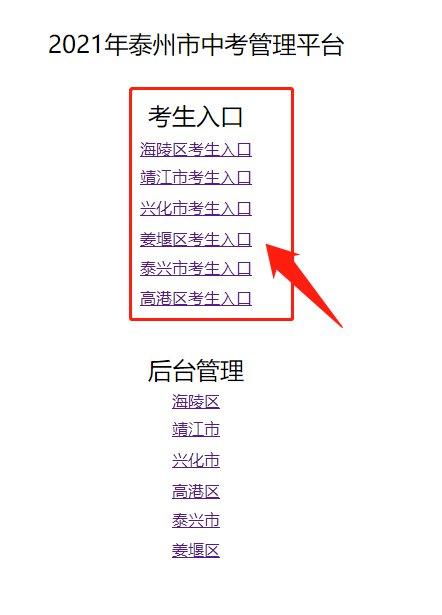 泰州中考网上报名网站+报名步骤+报名点
