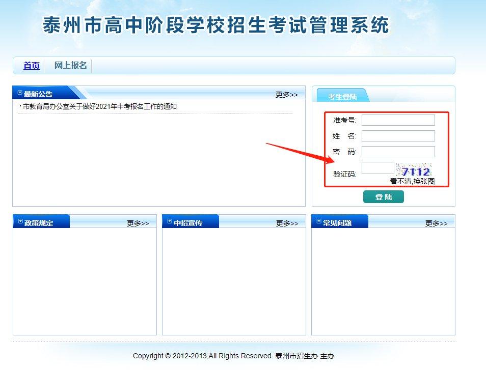 2021年泰州中考网上报名网站登录入口